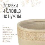 Настольное кашпо для цветов Idealist Lite Классик, круглое, кремовое, Д25 В23 см, 11 л