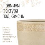 Напольное кашпо для цветов Idealist Lite Классик, круглое, кремовое, Д44 В51.5 см, 79 л