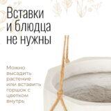 Подвесное кашпо для цветов Idealist Lite Геометри, слоновая кость, Д23 В17 см, 7 л