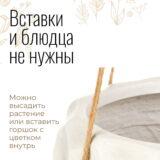 Подвесное кашпо для цветов Idealist Lite Мозаик, слоновая кость, Д29.5 В15 см, 10 л