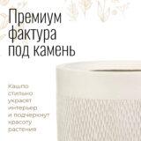 Напольное кашпо для цветов Idealist Lite Лотус, круглое, слоновая кость, Д30 В58 см, 40 л