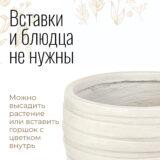 Напольное кашпо для цветов Idealist Lite Роу, круглое, слоновая кость, Д36 В31.5 см, 32 л