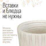 Напольное кашпо для цветов Idealist Lite Буллет, слоновая кость, Д32 В61.5 см, 49 л