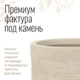Напольное кашпо для цветов Idealist Lite Флоранжери, круглое, кремовое, Д33.5 В31.5 см, 28 л