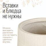 Напольное кашпо для цветов Idealist Lite Страйп, круглое, слоновая кость, Д24 В40 см, 8.7 л