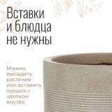 Напольное кашпо для цветов Idealist Lite Страйп, круглое, серо-коричневое, Д30 В53 см, 17.8 л