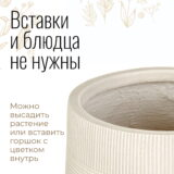 Напольное кашпо для цветов Idealist Lite Страйп, круглое, слоновая кость, Д31.5 В43 см, 21.2 л