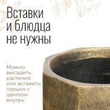 Напольное кашпо для цветов Idealist Lite Геометри, круглое, золотистое, Д46 В32 см, 53 л