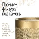 Напольное кашпо для цветов Idealist Lite Лотус, круглое, золотистое, Д30 В58 см, 40 л