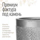 Напольное кашпо для цветов Idealist Lite Лотус, круглое, серебристое, Д30 В58 см, 40 л