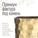 Напольное кашпо для цветов Idealist Lite Мозаик, золотистое, Д41.5 В77 см, 104 л