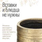 Напольное кашпо для цветов Idealist Lite Роу, золотистое, Д26.5 В45 см, 24 л