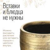 Настольное кашпо для цветов Idealist Lite Роу, круглое, золотистое, Д27 В25.5 см, 14 л