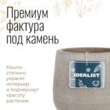 Напольное кашпо для цветов Idealist Lite Страйп, круглое, серо-коричневое, Д20.5 В32 см, 5.4 л