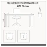 Подвесное кашпо для цветов Idealist Lite Плейт, белое, Д24 В24 см, 6.9 л