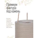 Подвесное кашпо для цветов Idealist Lite Плейт, бежевое, Д24 В24 см, 6.9 л