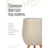 Напольное кашпо для цветов Idealist Lite Плейт, круглое, бежевое, Д32 В43 см, 21.9 л