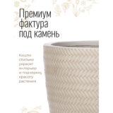 Настольное кашпо для цветов Idealist Lite Плейт, бежевое, Д30 В28 см, 19.8 л