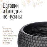 Напольное кашпо для цветов Idealist Lite Ханни, чаша, черное, Д36.5 В29 см, 15.9 л