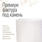 Напольное кашпо для цветов Idealist Lite Ханни, круглое, белое, Д25 В34 см, 9.1 л