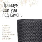 Напольное кашпо для цветов Idealist Lite Ханни, круглое, черное, Д37 В65 см, 39.4 л