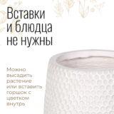Напольное кашпо для цветов Idealist Lite Ханни, круглое, белое, Д32 В43 см, 21.9 л