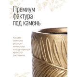 Напольное кашпо для цветов Idealist Lite Лист, золотистое, Д37 В37 см, 39.8 л