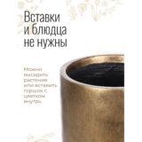 Настольное кашпо для цветов Idealist Lite Конкрит, золотистое, Д25 В34 см, 9.1 л