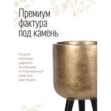Напольное кашпо для цветов Idealist Lite Конкрит, золотистое, Д37 В61 см, 31.7 л