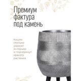 Настольное кашпо для цветов Idealist Lite Страйп, серебристое, круглое, Д20.5 В32 см, 5.4 л